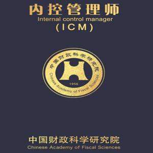 内控管理师ICM招生简章